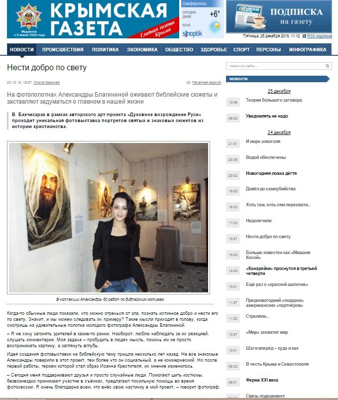 Крымская газета