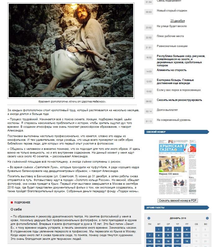 Крымская газета2