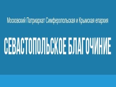 севастопольское_благочиние.pwt
