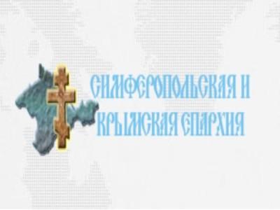 симферопольская_и_крымская_епархия.LUm