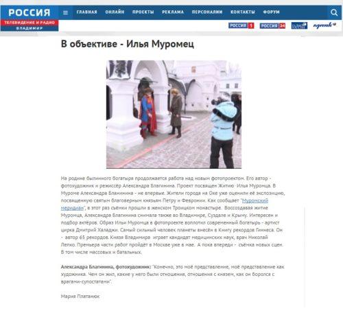 В объективе Россия Владимир